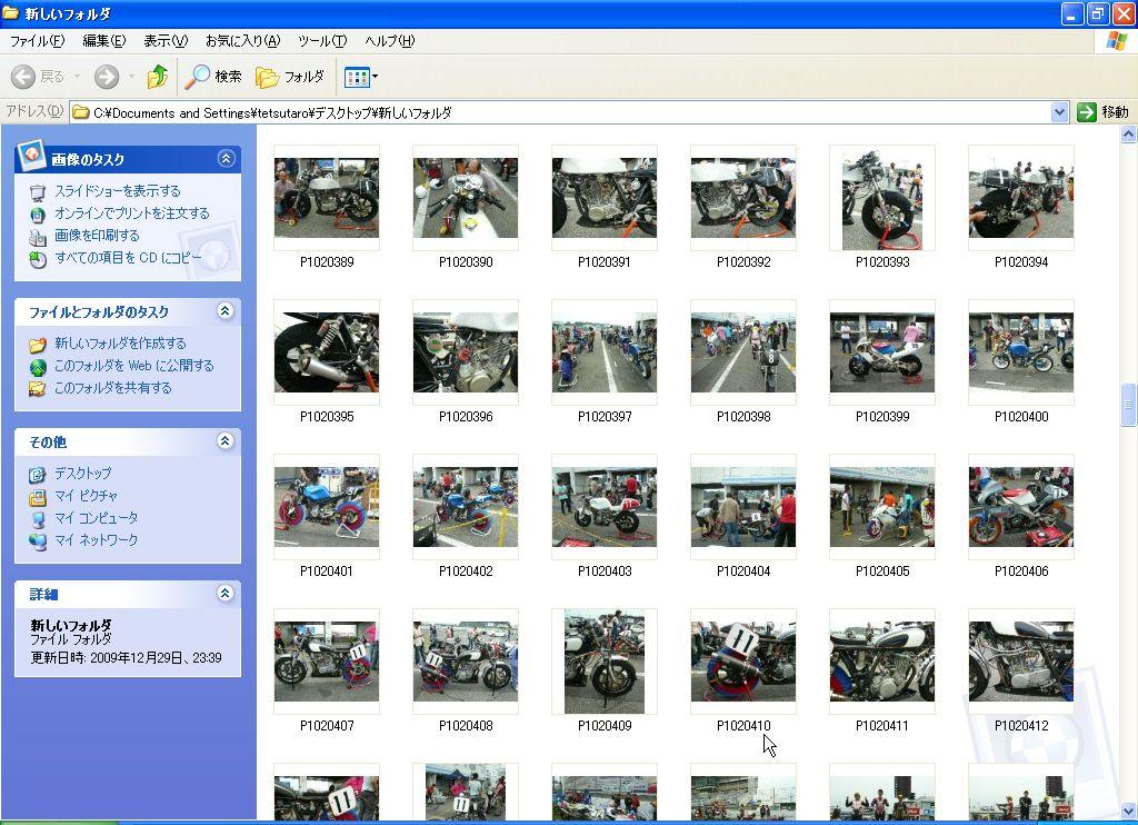 http://img.blogs.yahoo.co.jp/ybi/1/13/f5/tetsutaro499/folder/1475934/img_1475934_49600994_0?1262170470