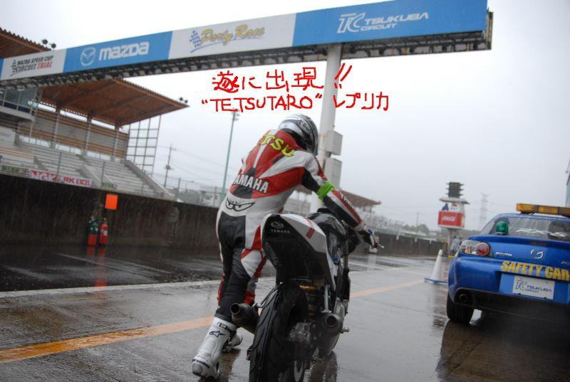 http://img.blogs.yahoo.co.jp/ybi/1/13/f5/tetsutaro499/folder/1475934/img_1475934_37837393_2?1195303793